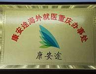 重庆海外医疗