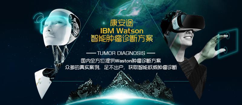 IBM Watson智能诊疗