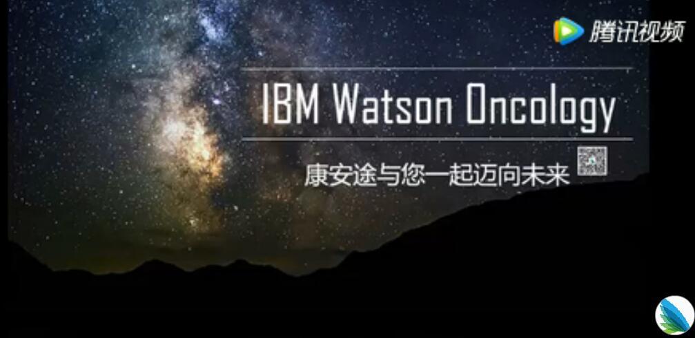 康安途Watson智能肿瘤诊疗服务宣传片