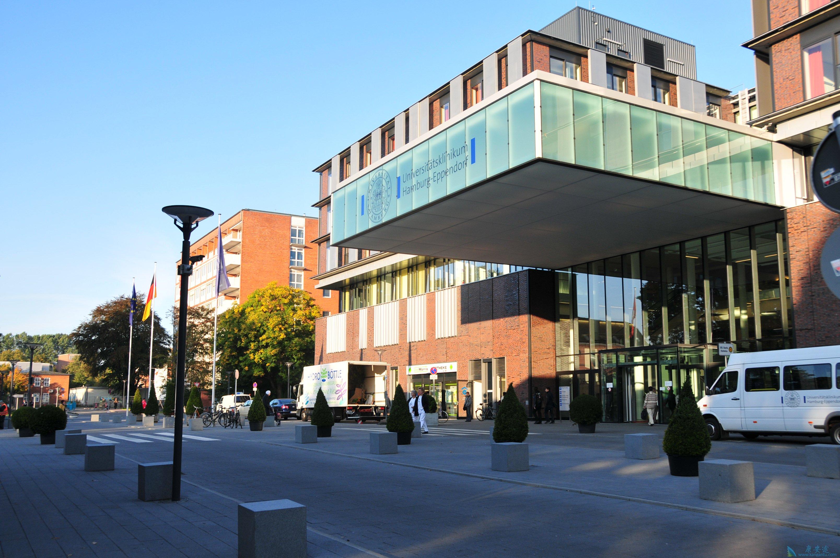汉堡大学医院