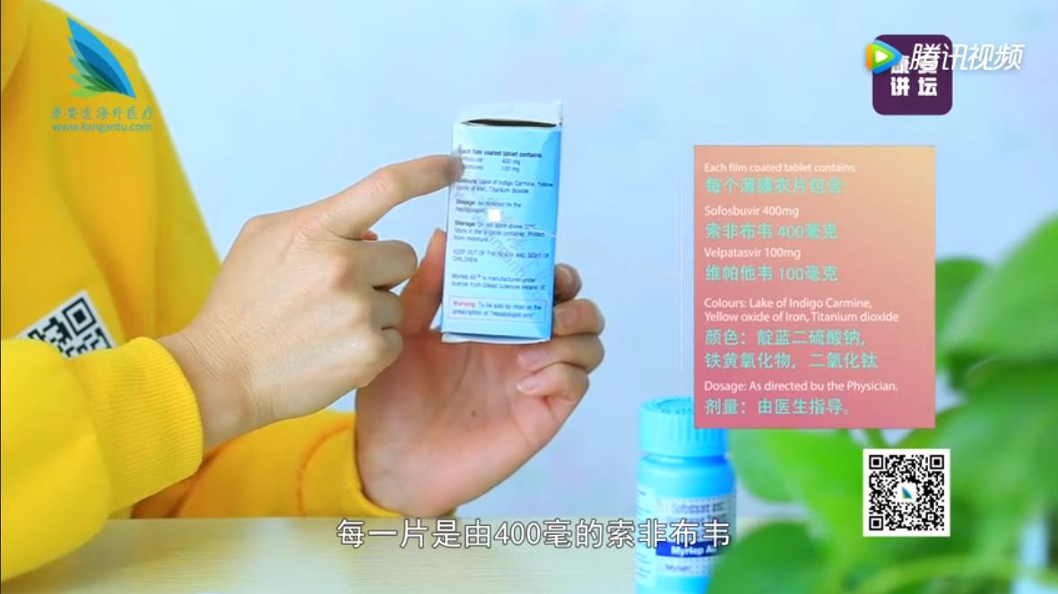 权威视频讲解丙肝新药吉三代
